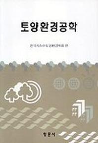 토양환경공학