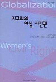 지구화와 여성 시민권