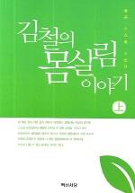 김철의 몸살림 이야기 (상)(몸은 스스로 낫는다)