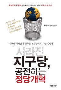 사라진 지구당 공전하는 정당개혁