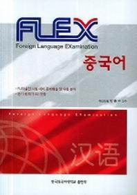 FLEX 중국어(CD1장포함)