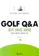 골프 100문 100답(GOLF Q & A)