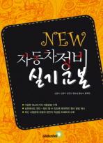 자동차 정비 실기교본(NEW)(5판)