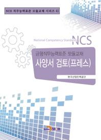 사양서 검토(프레스)(NCS 직무능력표준 모듈교재 시리즈 41)