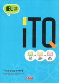 ITQ(New 집중공략)