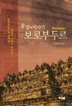 보로부두르: 불멸의 이야기 ▼/리북[1-130004] 도서관용