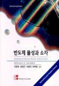 반도체 물성과 소자(CD 1장포함)