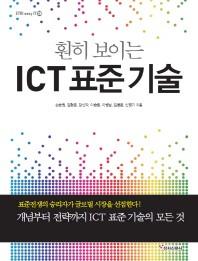 ICT 표준 기술(훤히 보이는)(ETRI easy IT 28)