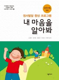 내 마음을 알아봐(초등학생을 위한)(아이들의 마음건강, 가족들의 행복 프로젝트 시리즈 2)