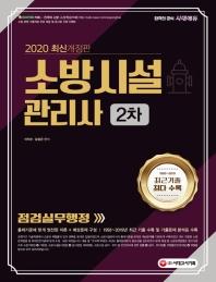 소방시설관리사 2차 점검실무행정(2020)(시대에듀)(개정판 7판)