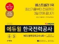 한국전력공사 NCS 봉투모의고사 4회+전기ㆍICT 실전모의고사 2회(2020)