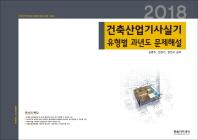 건축산업기사실기 유형별 과년도 문제해설(2018)(8절)(9판)