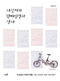 자전거와 반야심경과 장자