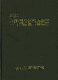 스마트산업기술연감(2020)(양장본 HardCover)