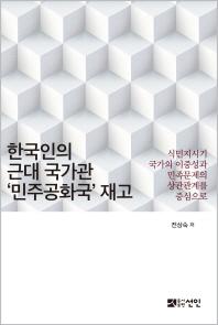 한국인의 근대 국가관 민주공화국 재고(양장본 HardCover)
