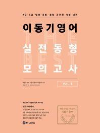 이동기 영어 실전동형 모의고사 vol. 1(2018)(전2권)