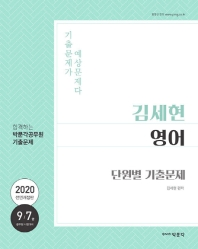 김세현 영어 단원별 기출문제(2020)(전면개정판)