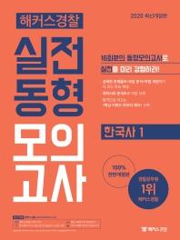 해커스 경찰 한국사1 실전동형모의고사(2020)(개정판 2판)