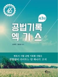 공법기록 엑기스(3판) ★부록없음★#