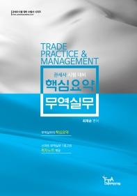 핵심요약 무역실무 및 목차노트(관세사시험 대비 수험서 시리즈)(전2권)