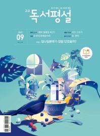 고교독서평설(2018년 9월호)