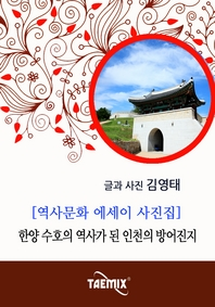 한양 수호의 역사가 된 인천의 방어진지