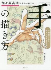 加#美高浩が全力で敎える「手」の描き方 壓倒的に心を搖さぶる作畵流儀