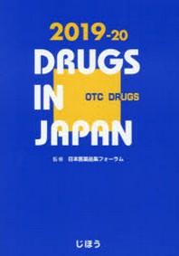 日本醫藥品集 2019-20一般藥