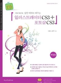 일러스트레이터 CS3+포토샵 CS3(개정판)(OKOKOK 알찬 예제로 배우는)(CD1장포함)