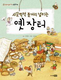 옛 장터(시끌벅적 볼거리 넘치는)(한눈에 펼쳐 보는 전통문화 6)