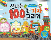 신나는 100칸 기차 그리기(초간단 그림 교실 2)