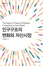 인구구조의 변화와 자산시장