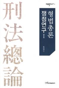 형법총론 쟁점연구. 1(리걸플러스 56)