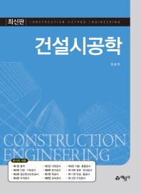 건설시공학