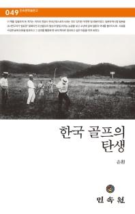 한국 골프의 탄생(민속원 학술문고 49)