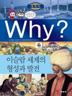 Why 세계사: 이슬람 세계의 형성과 발전(초등역사학습만화 W6)