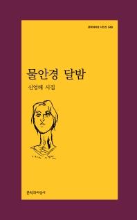 물안경 달밤(문학과지성 시인선 549)