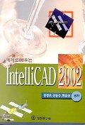 INTELLICAD 2002(예제로 배우는)