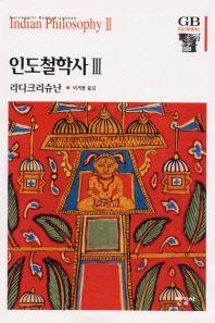인도철학사. 3(한길그레이트북스 5)(양장본 HardCover)