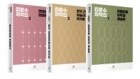 김윤수 저작집 1-3 세트(김윤수 저작집)(양장본 HardCover)(전3권)