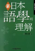 신일본어학의 이해(일본연구총서 5)