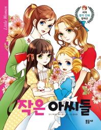 작은 아씨들(세계명작 만화 컬렉션 6)