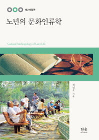 노년의 문화인류학(개정판 2판)
