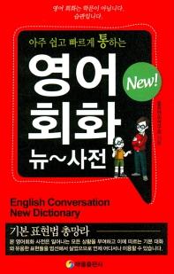 영어회화 뉴 사전(아주 쉽고 빠르게 통하는)