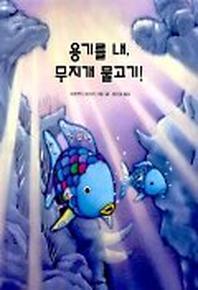 용기를 내 무지개 물고기(네버랜드 세계의 걸작 그림책 132)(양장본 HardCover)