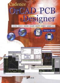 OrCAD PCB Designer(Cadence)