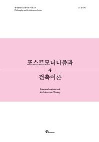 포스트 모더니즘과 건축이론(현대철학과 건축이론 시리즈 4)
