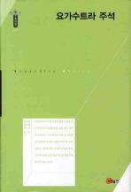 요가수트라 주석(한국연구재단 학술명저번역총서 동양편 138)(양장본 HardCover)