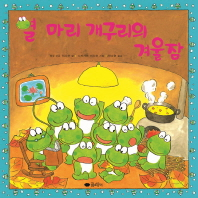열 마리 개구리의 겨울잠