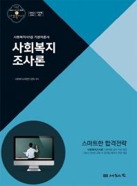 사회복지조사론(사회복지사 1급 기본이론서)(2020)